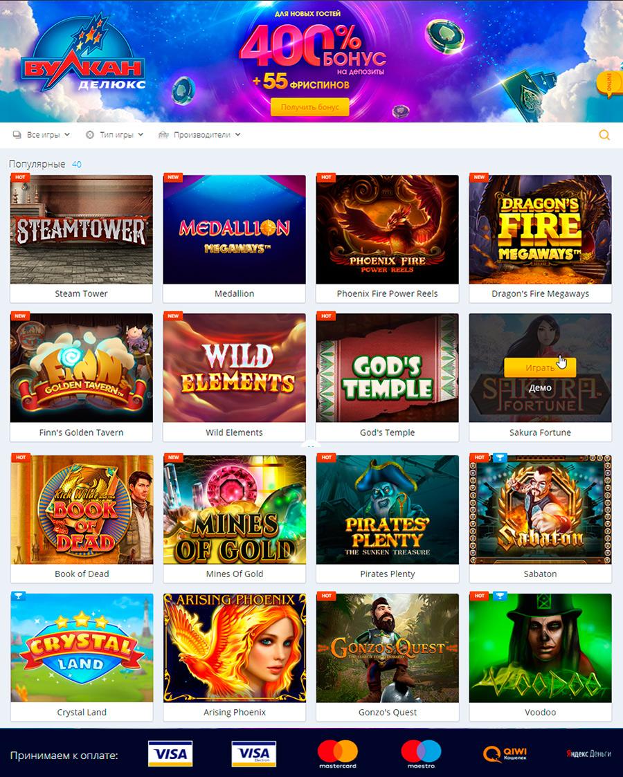 Вулкан неон игровые автоматы официальный сайт
