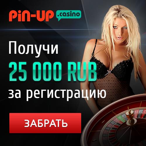 Пин ап казино играть онлайн