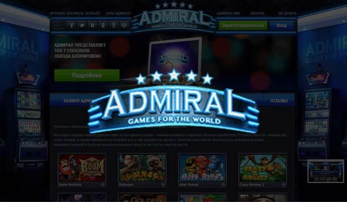 Играть в онлайн казино адмирал чат рулетка танков онлайн