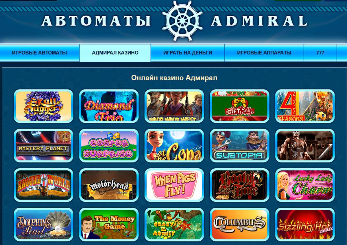 Играть в бесплатно игровые автоматы бесрегистрации