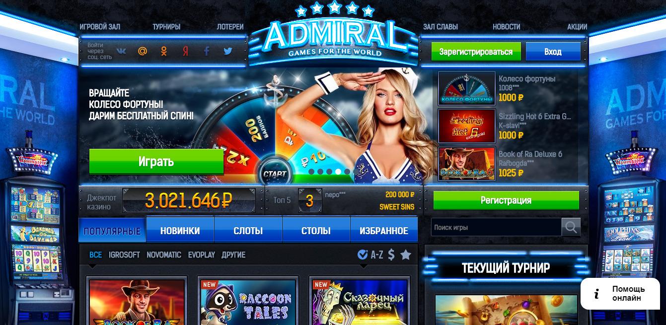 Скачать онлайн игры игровые автоматы