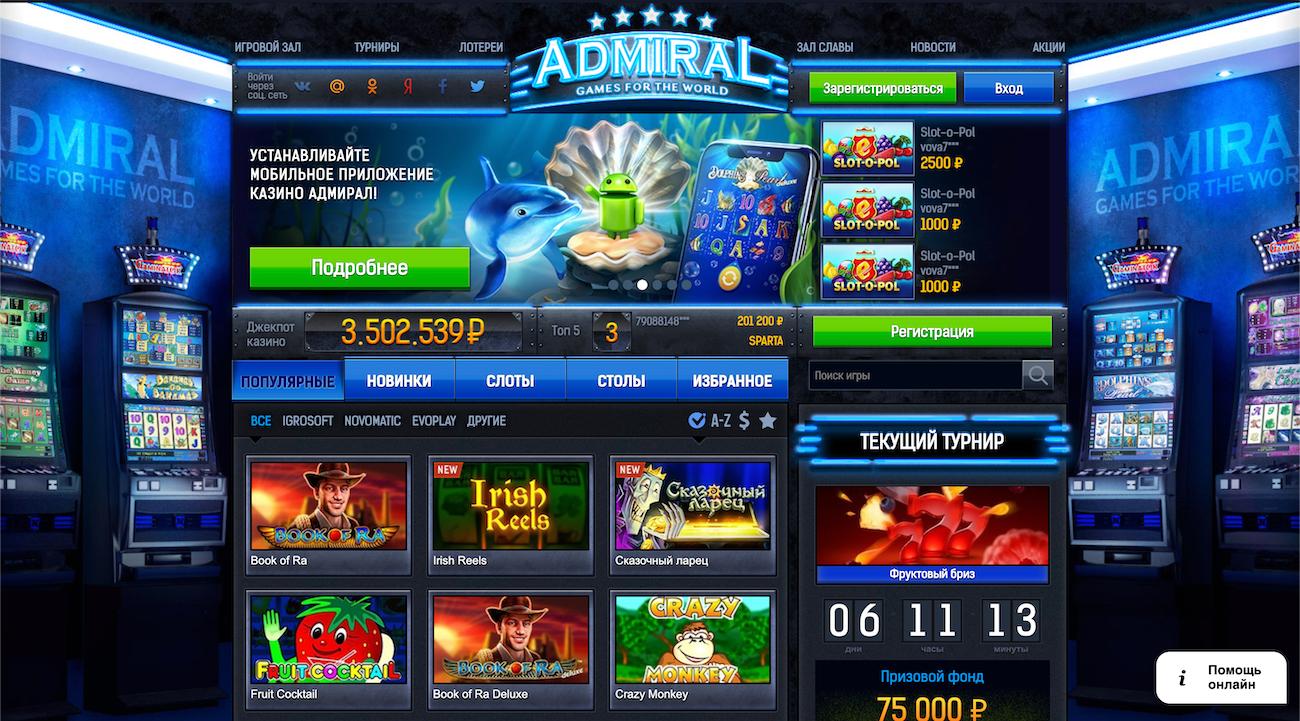 Играть в игровые автоматы на деньги с выводом денег 777 бесплатно скачать эмулятор игровых автоматов