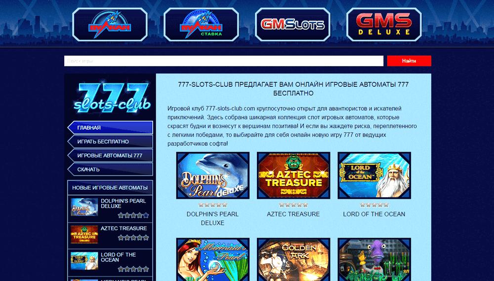 скачать бесплатно программы игровые автоматы